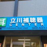 国立市補聴器専門店