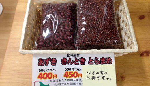 お豆の販売はじめました。