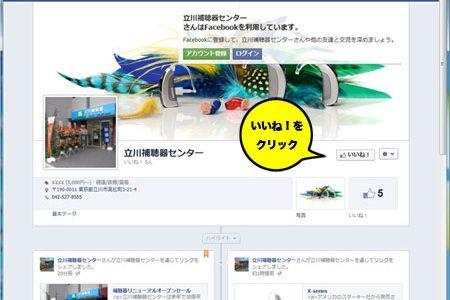 FaceBookの「いいね!」を押してプレゼント!!