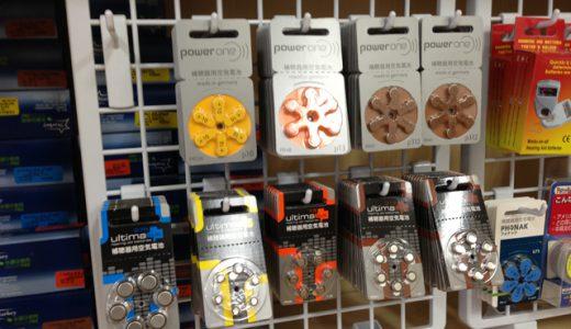 立川補聴器センター30周年記念第一弾 - 空気電池特価