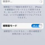 iPhoneの補聴器モードとMade for iPhone補聴器