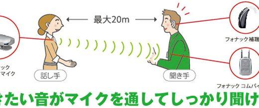ワイヤレス補聴器祭