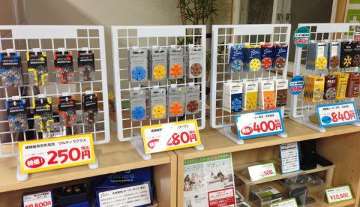 今年も補聴器用電池を立川周辺地域最安価格