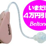 【デパート・百貨店・メガネ屋さんで補聴器を決める前に!】 ベルトーン(Beltone)
