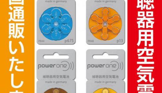 補聴器用電池 全国通販致します!