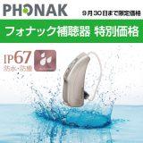 フォナック(PHONAK)補聴器が特価