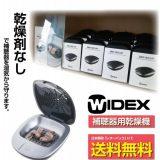 補聴器用乾燥「DRY GO UV」ドライゴーUV