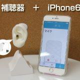 made foriPhone補聴器halo ヘイローi110 50%オフ!