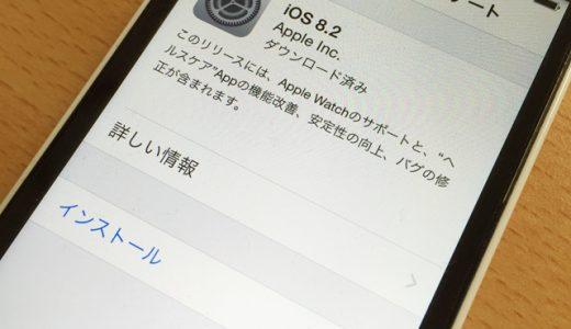 iOS8.2で補聴器との接続向上