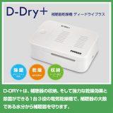 フォナックの補聴器乾燥機D-DryがD-DRY+にリニューアル