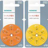 シーメンス補聴器電池の取り扱い