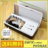フォナックの補聴器乾燥機D-Dry(ディ・ドライ)