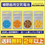 tachikawa-hac_powerone-trial