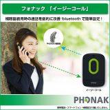 フォナック(PHONAK)「イージーコール」登場!