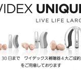 ワイデックス(WIDEX)新型補聴器「ユニーク」登場記念! 業界最速 1秒間に6億回の音声処理を行います!IKEA・ららぽーとのある立川へぜひお越しください!