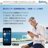 ベルトーン(Beltone) スマート補聴器+ワイヤレスアクセサリー フルセット ご視聴いただきました