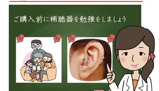 【まちゼミ】言語聴覚士(ST)による聞こえの勉強会を実施いたします。補聴器購入前に「補聴器とは?」「聞こえについて」を勉強しましょう! フォナック(オーデオB)、オーティコン(オープン)、WIDEX(ビヨンド)など最新補聴器の試聴もできます