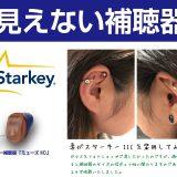 【見えない補聴器】 【立川補聴器センター】スターキー補聴器MUSE IIC(ミューズIIC)を妻が装用 オトレンズシナジーと同じパーツを採用した超小型補聴器のご紹介