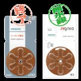補聴器電池について シーメンス・シグニア補聴器用電池 無水銀・有水銀の違い(siemens・signia電池)