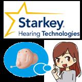 スターキー補聴器(starkey) 3シリーズ新価格