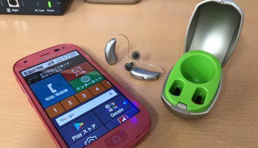 【検証】docomo らくらくスマホは、フォナック補聴器「オーデオ マーベル」で接続できるか?