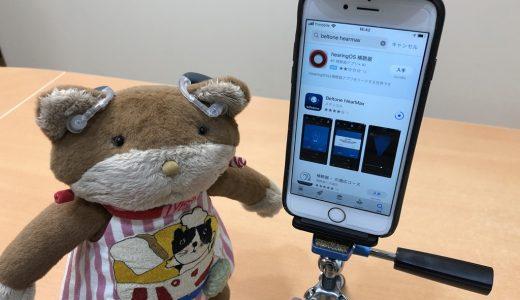 ベルトーン補聴器 Trust(トラスト)のリモートケアを試す! Beltone/NJH/trust